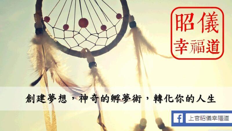 昭儀幸福道 S1 EP01:神奇的孵夢術,轉化您的人生