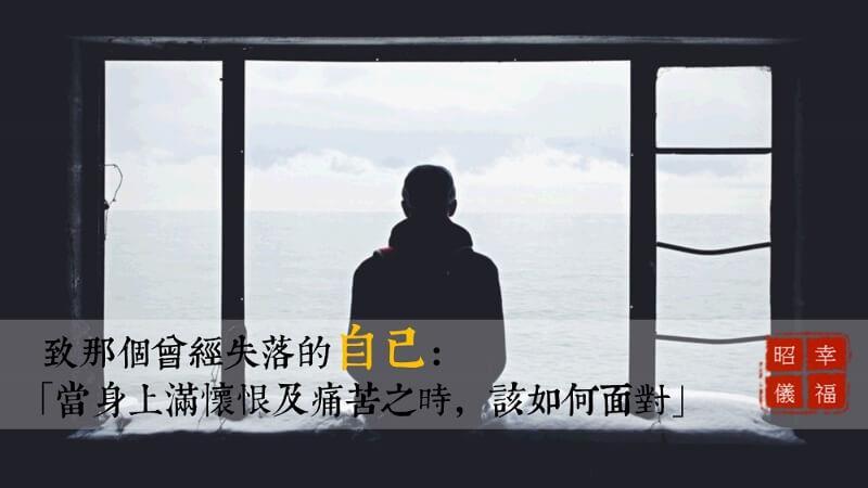 昭儀幸福道 S1 EP03:當生命產生痛苦的時候,我們該如何面對?