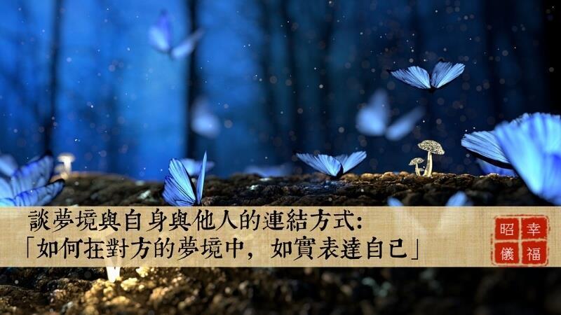 昭儀幸福道 S1 EP04:如何在對方的夢境中,如實表達自己