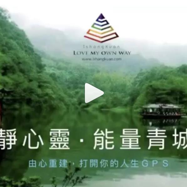 微影片 - 亞太色彩能量療癒年會