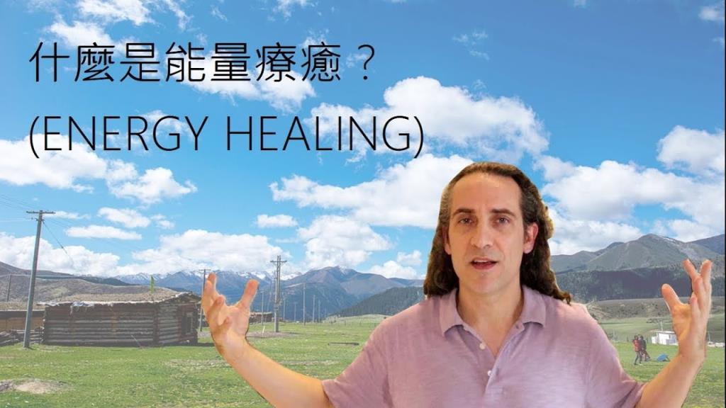 能量療癒(Energy Healing) 美力 療癒科學