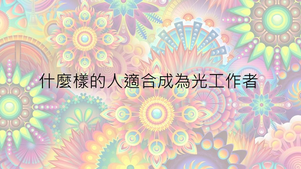 昭儀幸福道 S2 EP02 【色彩能量與全腦科學帶來意識提升新境界】