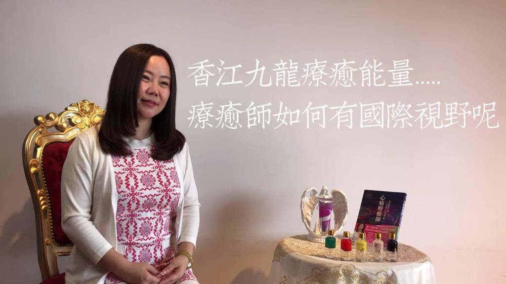 昭儀幸福道 S2 EP04 香江九龍療癒能量,療癒師如何有國際視野