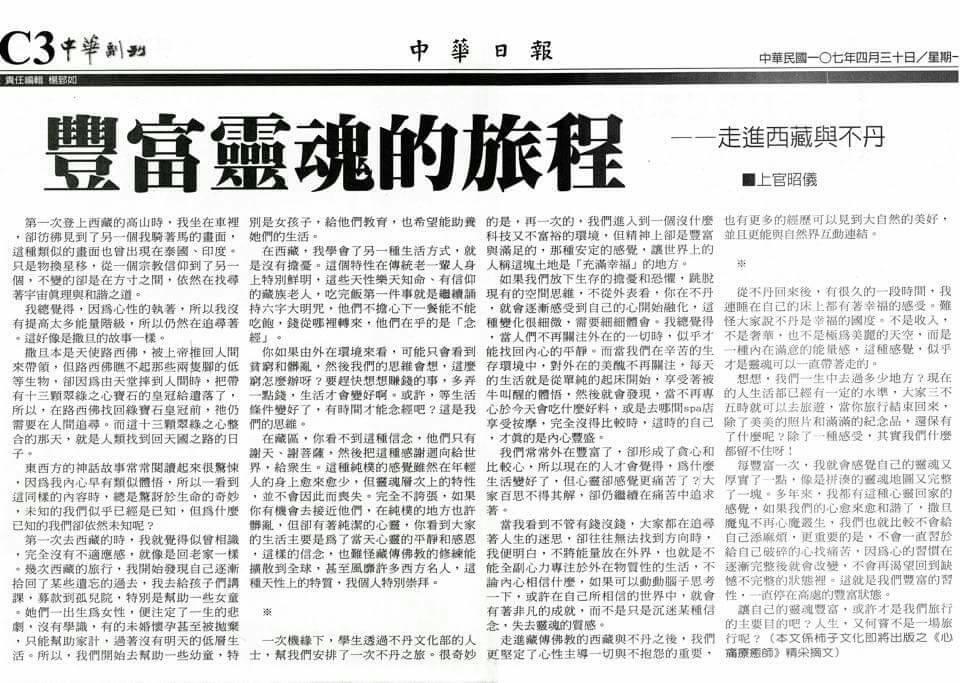 中華日報專訪 心痛療癒師精彩摘文