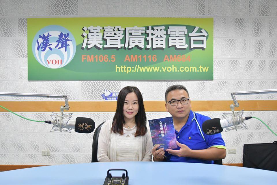 漢聲廣播電台「fb新鮮事」節目 上官昭儀 心痛療癒師