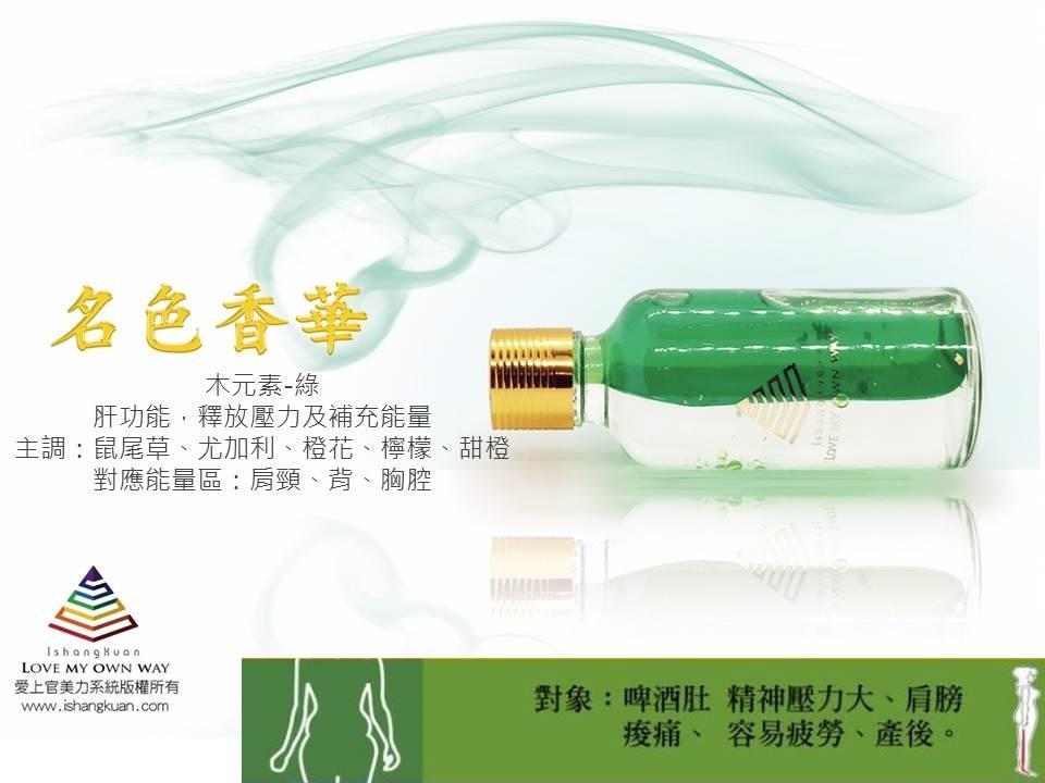 「名色香華」五行能量油-木元素