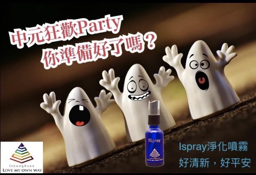 美力系統推出「淨化禮包」預購組,原價單瓶880元的Ispray淨化能量噴霧,特惠一組5瓶只要$3000元!