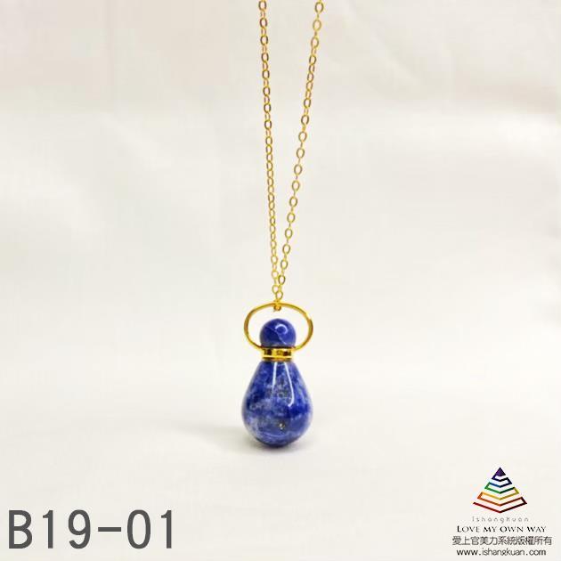 水晶項鍊瓶(蘇打石)