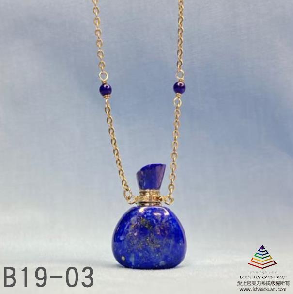水晶項鍊瓶(青金石)