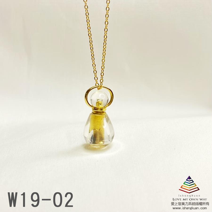 水晶項鍊瓶(白水晶)